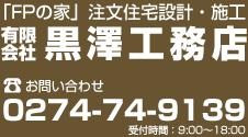 有限会社 黒澤工務店